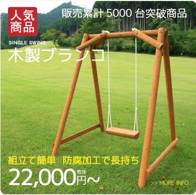 【栃木】小4女児、木製ブランコが倒れ下敷きに…死亡 YouTube動画>4本 ->画像>23枚